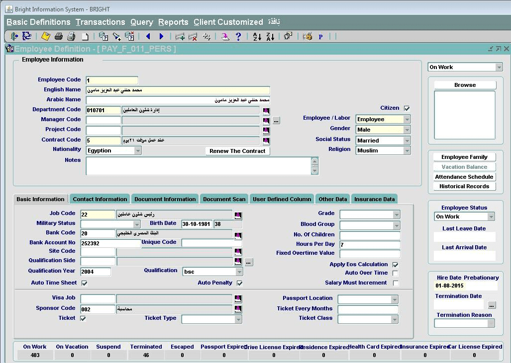 hrms user interface